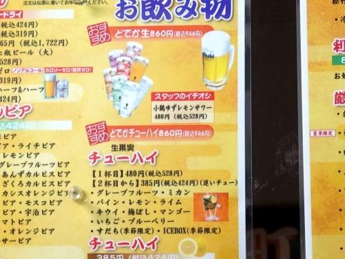 どでか寿司20200309 (12)2