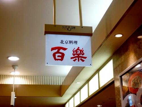 北京料理 百楽 202003 (17)