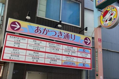 馬肉スタンド いち馬 (6)2