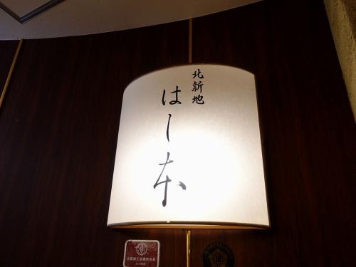 北新地 はし本 (15)