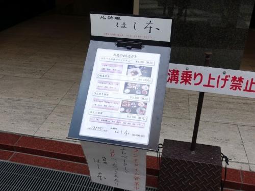 北新地 はし本 (10)