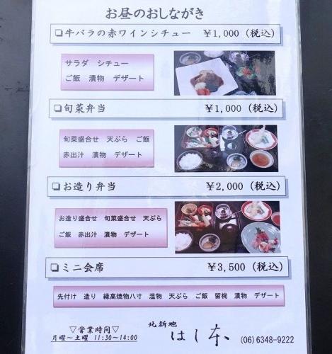 北新地 はし本 (11)2