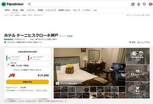 ケーニヒスクローネ 大丸梅田店 追加2