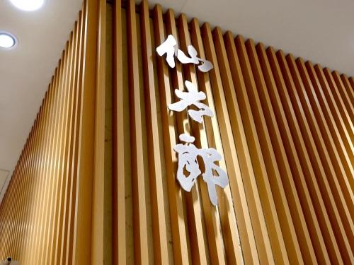 仙太郎 近鉄あべのハルカス店 (1)