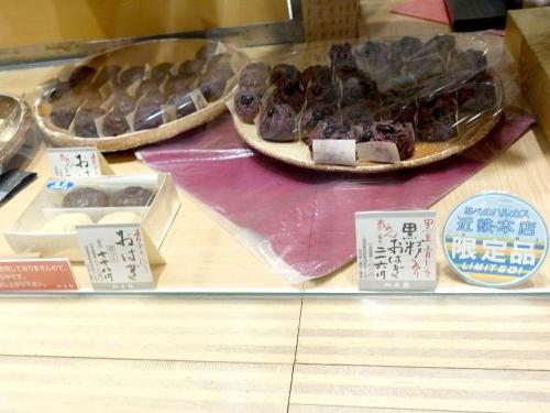 仙太郎 近鉄あべのハルカス店 (5)