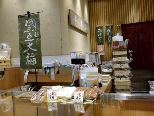 仙太郎 近鉄あべのハルカス店 (8)