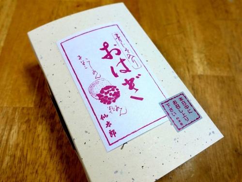 仙太郎 近鉄あべのハルカス店 (12)