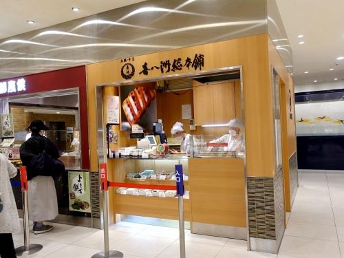 喜八洲総本舗 近鉄あべのハルカス店 (14)