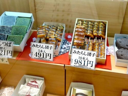 喜八洲総本舗 近鉄あべのハルカス店 (2)