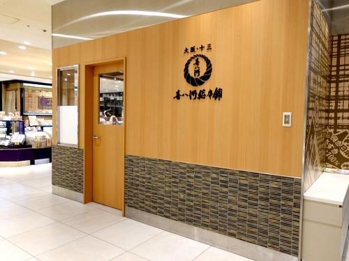 喜八洲総本舗 近鉄あべのハルカス店 (12)