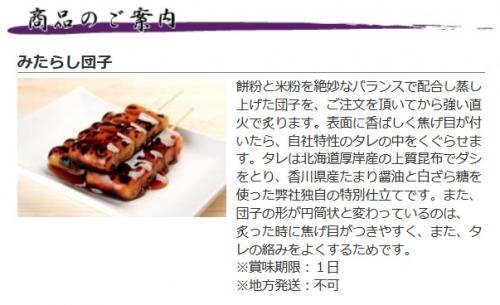 喜八洲総本舗 近鉄あべのハルカス店 追加 (4)
