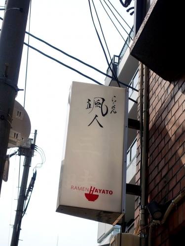 らーめん颯人 ラーメンハヤト (6)