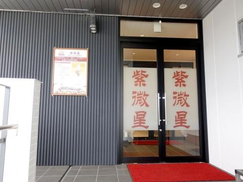 中国料理 紫微星 奈良店 定食ランチ 202004 (14)