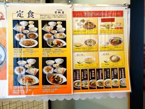 中国料理 紫微星 奈良店 定食ランチ 202004 (18)