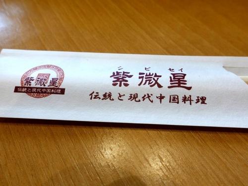 中国料理 紫微星 奈良店 定食ランチ 202004 (21)