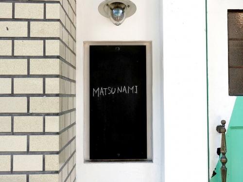 MATSUNAMI テイクアウト (2)