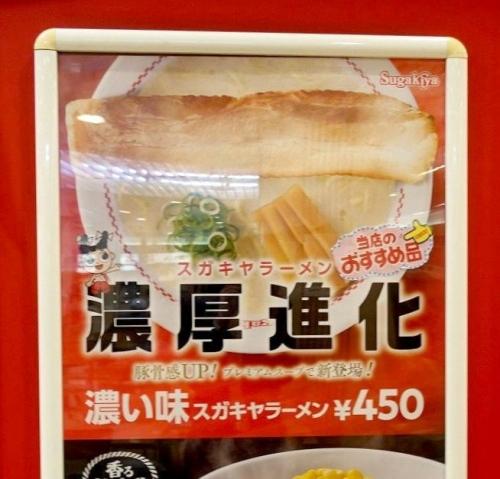 スガキヤ りーべる王寺店 202003 (9)2