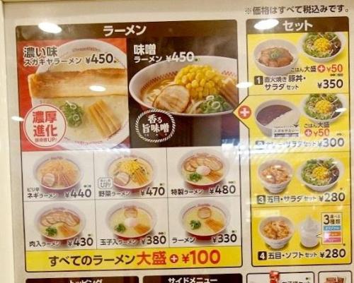 スガキヤ りーべる王寺店 202003 (6)2