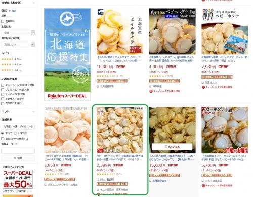 【北海道産】ボイルホタテ SSサイズ (1kg×3袋、1袋あたり200~300個) ほたて 加熱用 追加