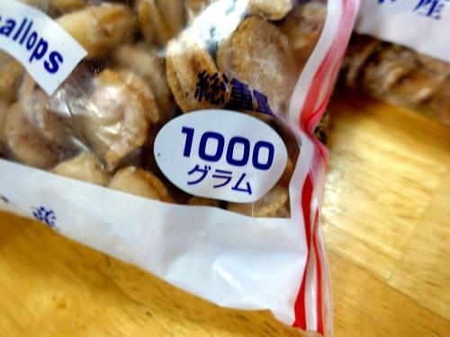 【北海道産】ボイルホタテ SSサイズ (1kg×3袋、1袋あたり200~300個) ほたて 加熱用 (8)