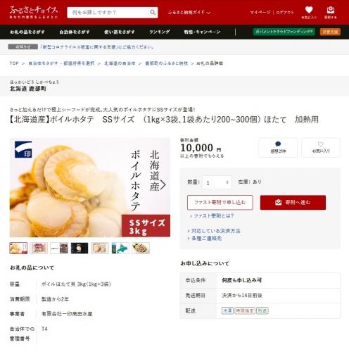 【北海道産】ボイルホタテ SSサイズ (1kg×3袋、1袋あたり200~300個) ほたて 加熱用 追加3
