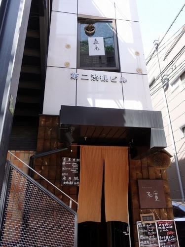 辛口飯屋 森元 (5)