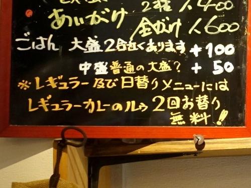 辛口飯屋 森元 (13)2