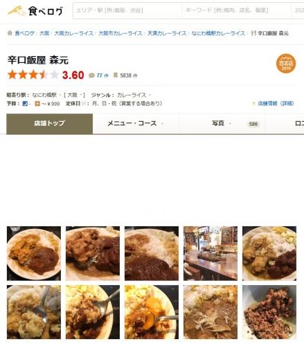 辛口飯屋 森元 (22)