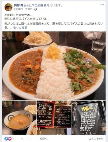 辛口飯屋 森元 (20)21