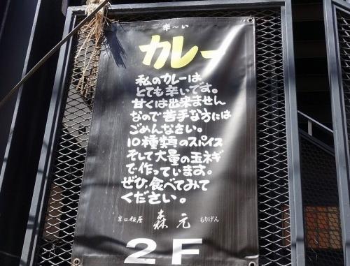 辛口飯屋 森元 (6)2