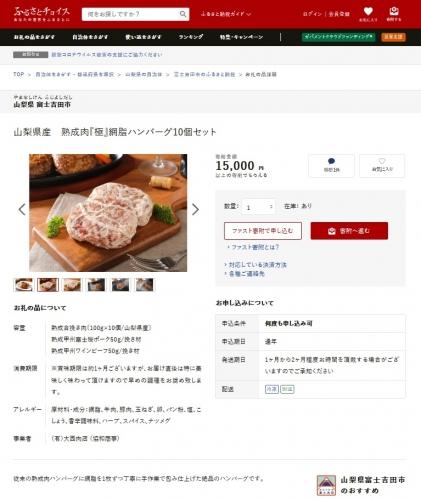 ふるさと納税 山梨県富士吉田市 熟成肉 山梨県産 セット 熟成肉『極』網脂ハンバーグ10個セット (24)