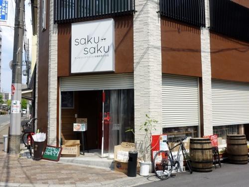 saku sakuマルシェ (17)