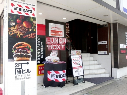 TGIフライデーズ 梅田店 (11)