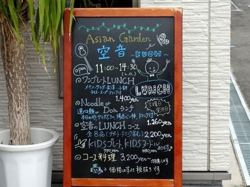 空音 (3)