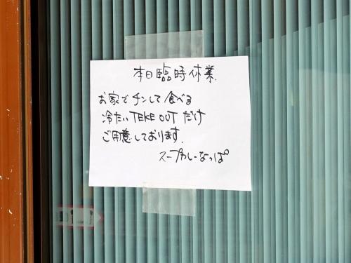 スープカレーなっぱ (16)