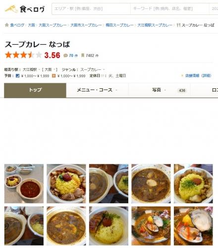 スープカレーなっぱ (22)