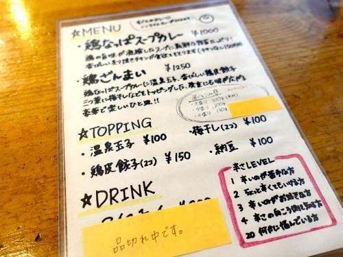 スープカレーなっぱ (22)2