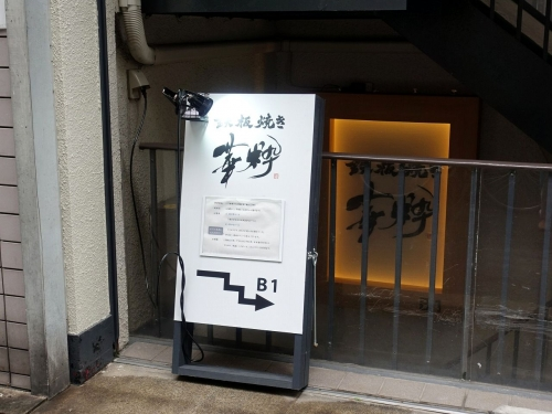 鉄板焼き 華粋 202006 (12)
