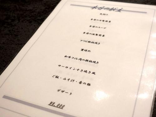 鉄板焼き 華粋 202006 (38)