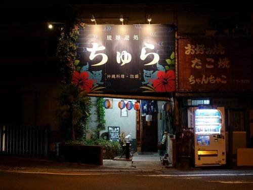 琉球遊処ちゅら (20)