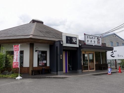 うなぎ川はら 大和郡山店 202006 (6)