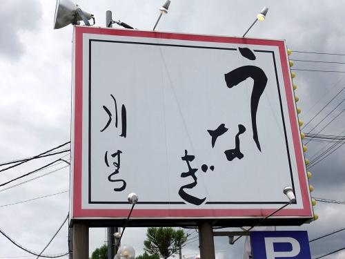 うなぎ川はら 大和郡山店 202006 (7)