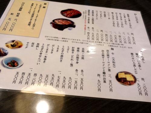 うなぎ川はら 大和郡山店 202006 (8)