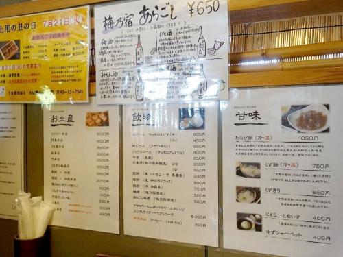 うなぎ川はら 大和郡山店 202006 (10)