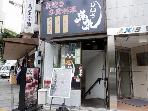 真気 しんき ランチ (9)