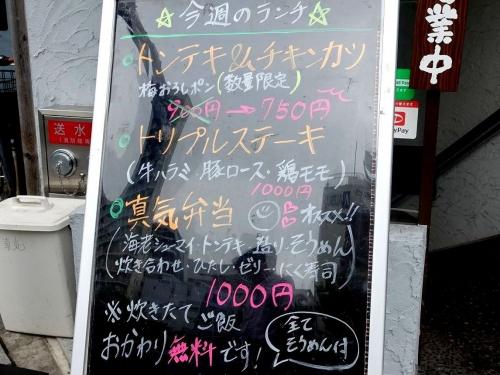 真気 しんき ランチ (10)2