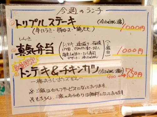 真気 しんき ランチ (10)3