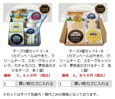 ふるさと納税2019 北海道安平町 夢民舎ブランド はやきたチーズ色々詰合せ 追加2