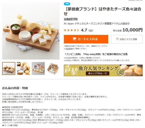 ふるさと納税2019 北海道安平町 夢民舎ブランド はやきたチーズ色々詰合せ 追加