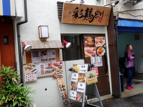 地鶏専門店 彩鶏どり202007 ※20200716以降再保存 (24)